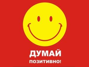 Позитивность