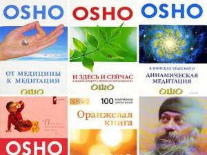 Книги Ошо о философии жизни