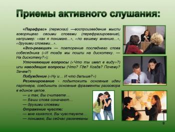 Приемы активного слушания