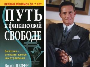 Книга Бода Шефера «Путь к финансовой свободе»