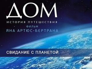 Фильм «Дом: Свидание с планетой»