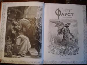 И. В. Гете «Фауст»