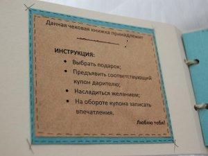 Инструкция в книге желаний