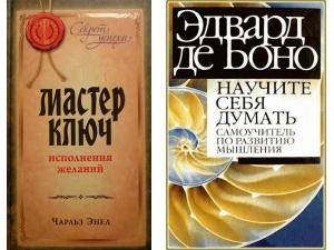 Книги для интеллектуального развития