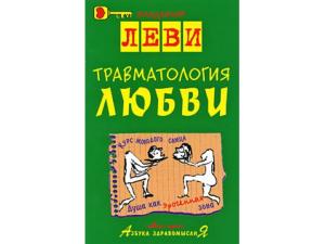 Владимир Леви «Травматология любви»