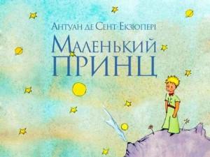 «Маленький принц» А. Сент-Экзюпери