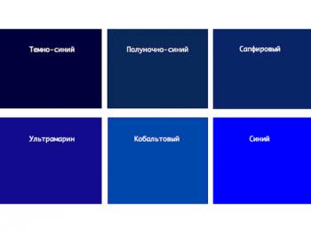 Распространенные оттенки синего цвета