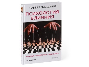 «Психология влияния. Убеждай. Воздействуй. Защищайся» от Роберта Чалдини