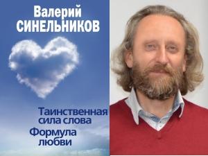 Валерий Синельников «Таинственная сила. Формула любви»