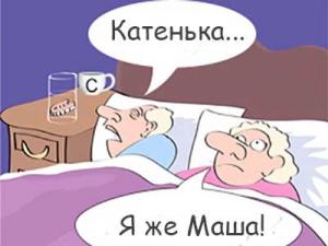 Неожиданные слова во сне