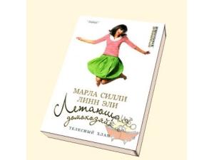 Книга Марлы Силли «Телесный хлам»