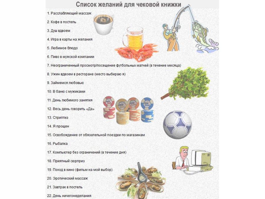 Примерный список желаний для чековой книжки